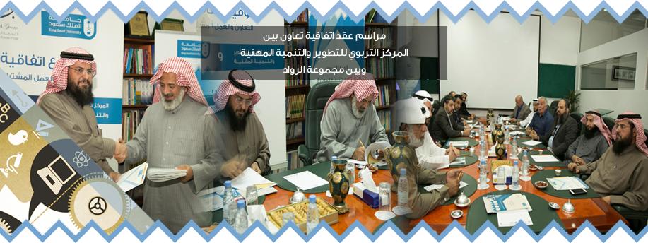 المركز التربوي للتطوير والتنمية... - وقع سعادة الدكتور محمد النذير...