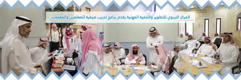 المركز التربوي للتطوير والتنمية... - تقدم وزارة التعليم للمعلمين...