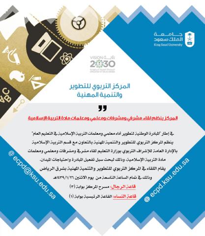 لقاء مشرفي ومشرفات ومعلمي ومعلمات مادة التربية الإسلامية